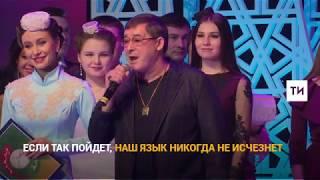 На конкурсе «Татар моны» Салават Фатхутдинов неоднозначно высказался о будущем татарского языка