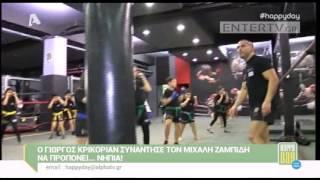 Entertv: Ο Μιχάλης Ζαμπίδης προπονεί νήπια στο «Happy Day στον Alpha»