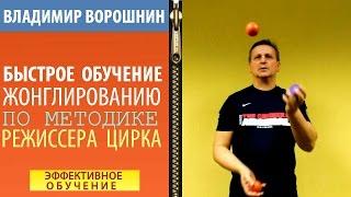 Быстрое обучение жонглированию по методике режиссера цирка