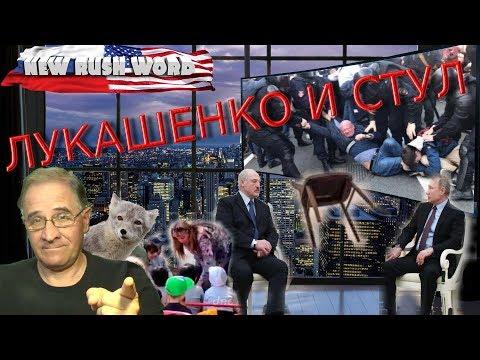Лукашенко кинул в Путина стулом и… промахнулся? | Новости 7:40, 2.5.2019
