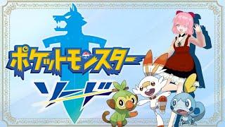 【ポケモンソード】# 4 洞窟探検! ポケモン新作をめいっぱい楽しむ配信【Pokémon Sword】