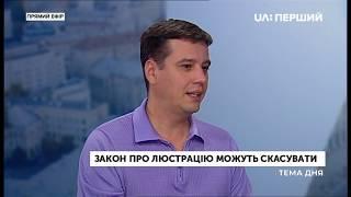 Володимир Пилипенко розповів про реальні компенсації для люстрованих чиновників