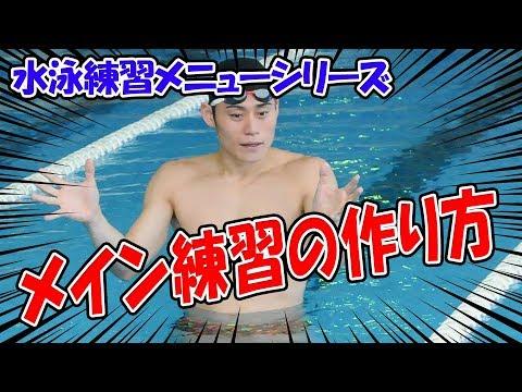水泳練習メニューで最も重要なメイン練習の作り方と考え方