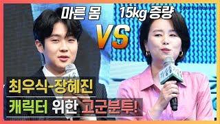 최우식(Choi Woo Shik)-장혜진(Jang Hye Jin),