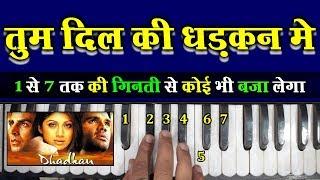 Tum Dil Ke Dhadkan Mein - सिर्फ एक बार में ही, कोई भी सीख जाएगा   Very Easy Tutorial
