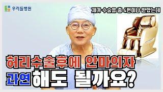 Eng sub)슬기로운 척추생활 | 허리수술후에 안마의…