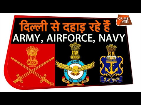 LIVE: ARMY, NAVY और AIRFORCE की साझा PRESS CONFERENCE, भारत