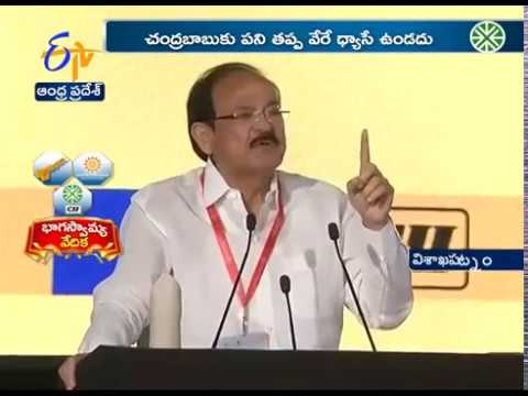 "India looking Towards ""Andhra pradesh"": Venkaiah naidu CII's Partnership Summit Vizag"