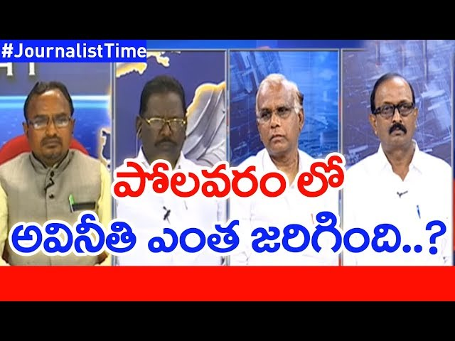 Krishna Anjaneyulu Report On Polavaram Project Works | #JournalistTime
