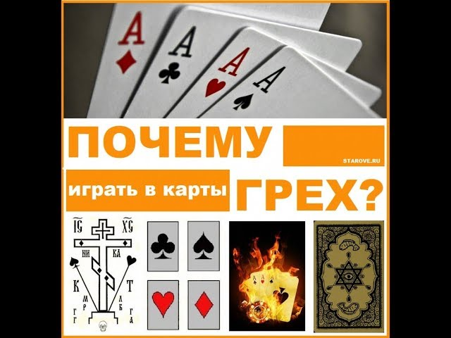 Можно ли христианам играть в карты казино без вложений с выводом реальных денег без вложений