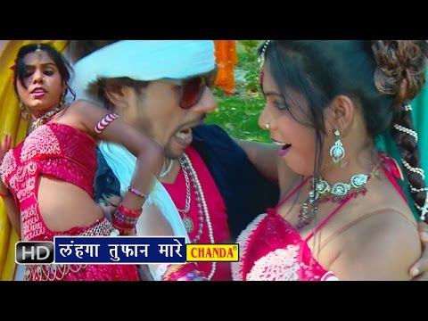 Lanhga Toofan Mare | लंहगा तुफान मारे | Santosh, Renu Yadav | Bhojpuri Hot Songs