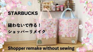 【縫わない紙袋リメイク❣️】STARBUCKS☕️ショッパーでリメイクバッグ作り✨How to make a Starbucks remake bag without sewing