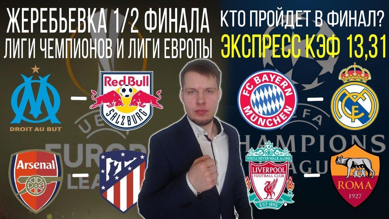 футбол экспресс прогнозы на лигу чемпионов и лигу европы уефа