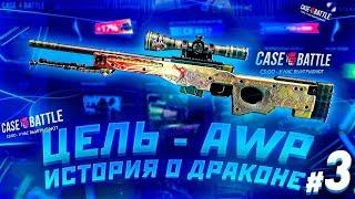 ЦЕЛЬ - AWP | ИСТОРИЯ О ДРАКОНЕ!!! №3
