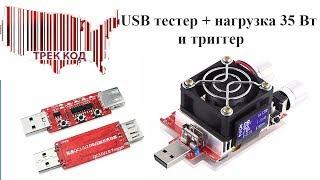 Лучший USB тестер/нагрузка на 35 Вт+Триггер/Best USB tester/load 35 W+Trigger