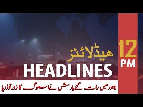 ARY News Headlines | Lahore smog: Schools to remain closed on Thursday | 12 PM | 7 Nov 2019