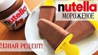 ✿ NUTELLA мороженое | БЕЗ БЛЕНДЕРА | Супер быстрый рецепт | It's Time to Cook