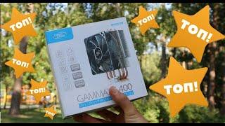 кулер DeepCool Gammax 400  моё мнение и краткий обзор, рекомендую!