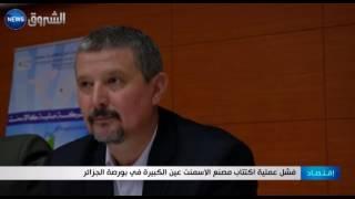 فشل عملية اكتتاب مصنع الإسمنت عين الكبيرة في بورصة الجزائر