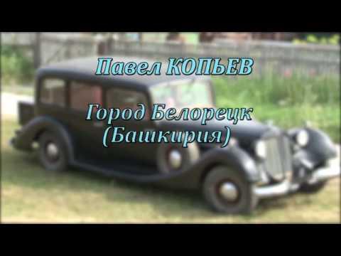Смотреть ПАВЕЛ КОПЬЕВ, умелец из города Белорецка. Этапы реконструкции автомобиля Хорьх-951А, 2008-2017 гг онлайн