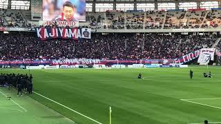 2018.11.24 FC東京VS川崎フロンターレの試合終了後のFC東京 梶山陽平選...
