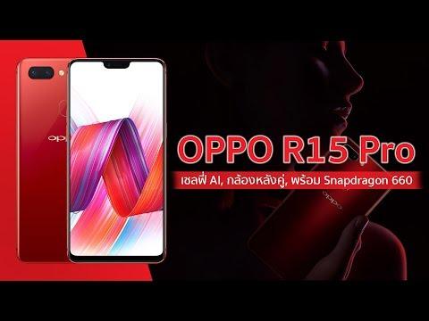 OPPO R15 Pro เซลฟี่ AI กล้องหลังคู่ ขุมพลัง Snapdragon 660 | Droidsans - วันที่ 20 May 2018