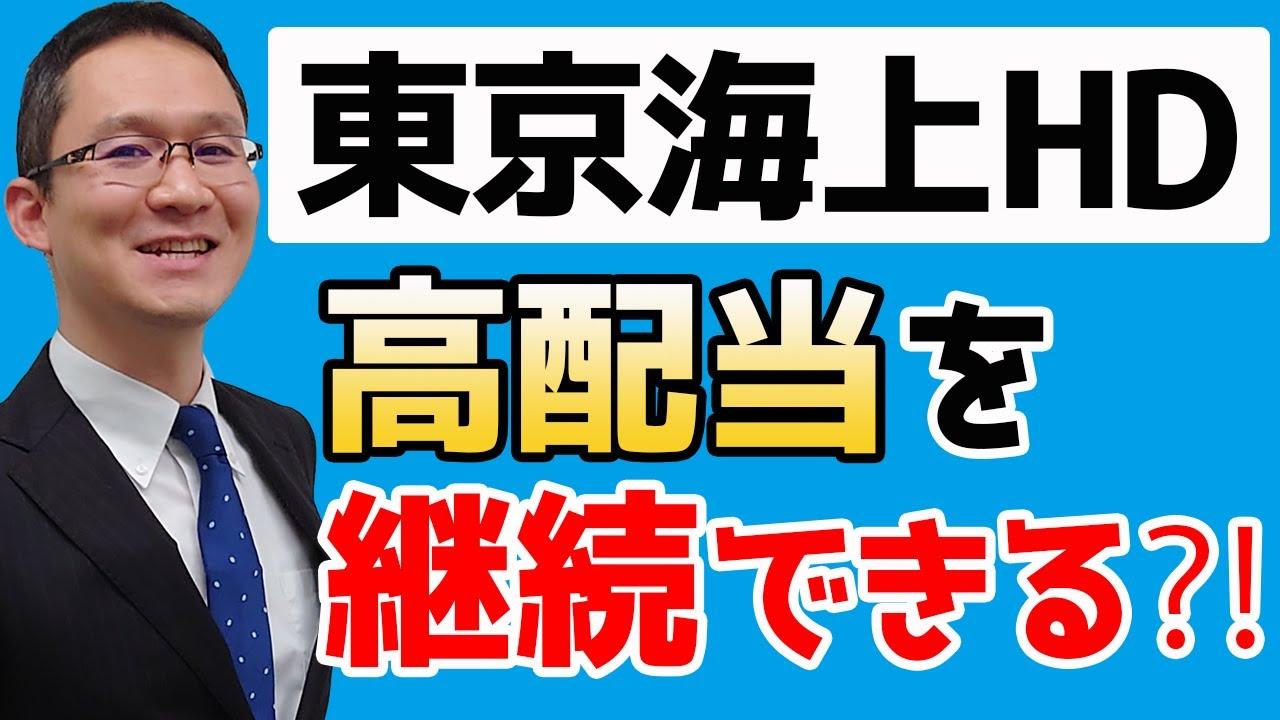 【東京海上HD(8766)】高配当を継続できる?何が稼ぎ頭?成長性は? 2021年6月17日