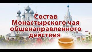 ☕►Состав монастырского чая | Полезные свойства | В чём главный секрет?