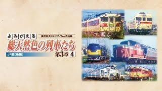 よみがえる総天然色の列車たち第3章4 JR篇〈後編〉 サンプルムービー