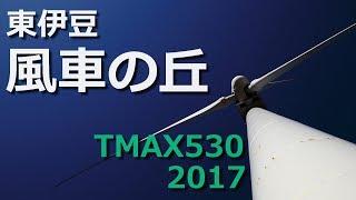 【TMAX530 2017】東伊豆 風車の丘ツーリング