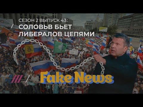 Fake News #43: Федералы мочат Оксимирона, а Соловьев - либералов