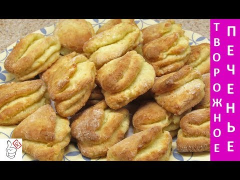 Творожное печенье, как мини булочки, очень простое, а какое вкусное!!!