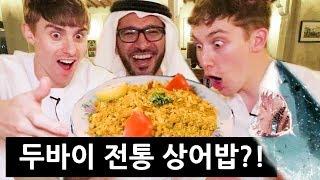 상어고기=꿀맛!!? 반전있는 전통 두바이 음식!!