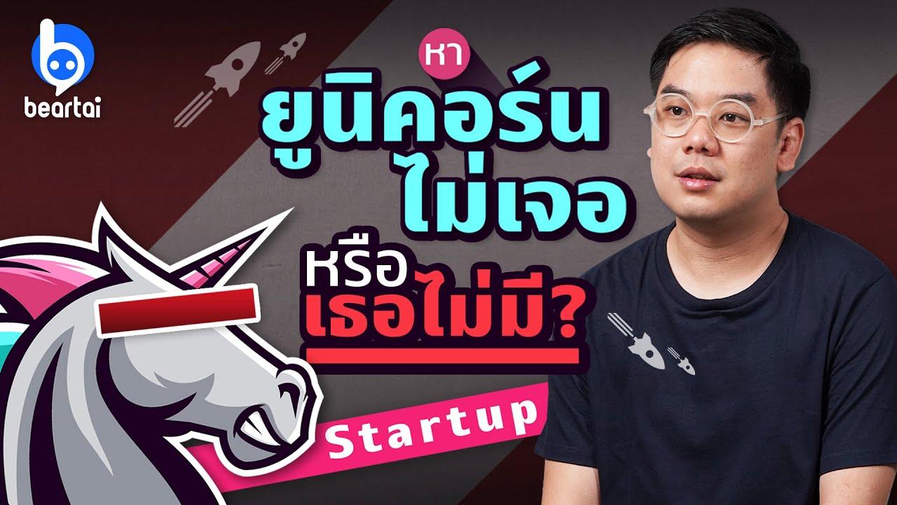 ยูนิคอร์น ในวงการ Startup คืออะไร ?