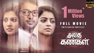 Adhe Kangal Full HD Movie With English Sub Titles - Kalaiyarasan, Janani Iyer, Shivada