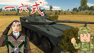 【WarThunder】16式機動戦闘車【RB】