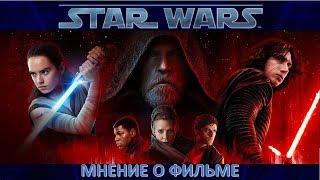 Споры с критикой! Мое мнение о фильме Звездные войны Последние джедаи! - SW:JK: JA Multiplayer