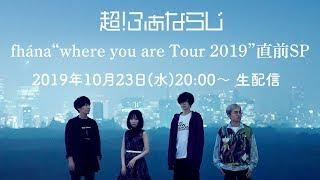 """超!ふぁならじ fhána """"where you are Tour 2019"""" ツアー直前SP"""