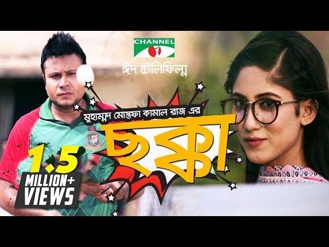 Chokka - ছক্কা | SAFA KABIR | MISHU SABBIR | ALLEN SHUBHRO | Bangla Eid Telefilm 2017 | Channeli TV