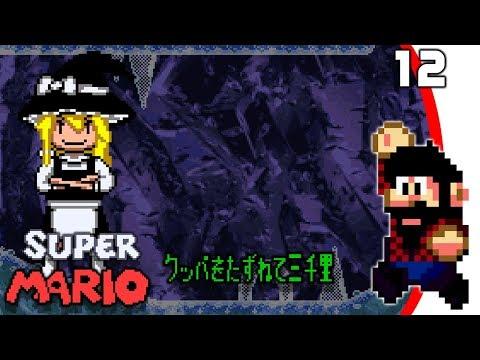 Super Mario kuppa o tazunete sanzenri #12 [Coop - Shadows]