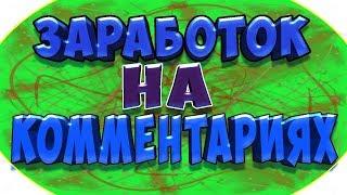 Заработок на комментариях и отзывах украина \\ КОММЕНТИРУЙ И БОГАТЕЙ (1600 руб в день)