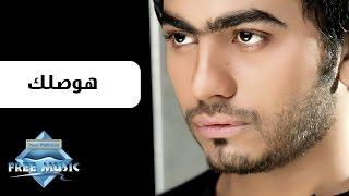 Tamer Hosny - Hawsalek | تامر حسني - هوصلك