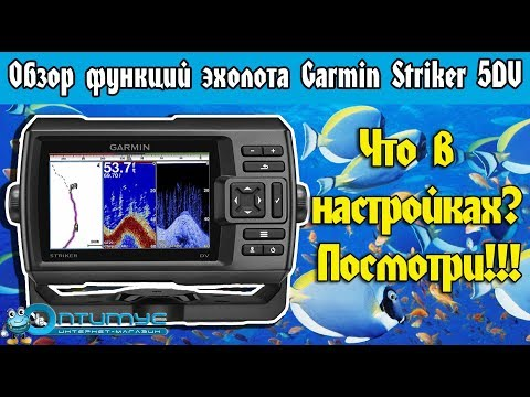 Эхолот Garmin Striker 5 DV, обзор всех функций