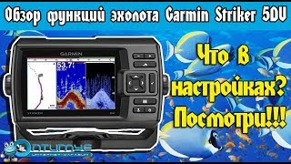 Ехолот Garmin Striker 5 DV, огляд всіх функцій