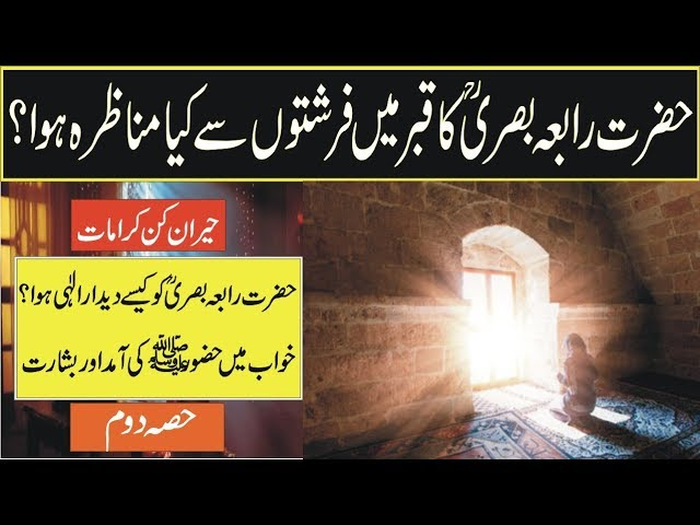 The Story of Hazrat Rabia Basri Part 2 In Urdu Hindi