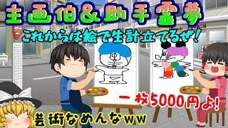 自分の描いた絵が中々の値段で売れたぁぁぁ(;゚Д゚)w【ゆっくり実況】【Passpartout The Starving Artist】