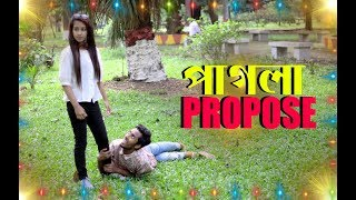 পাগলা Propose - Dhaka Guyz | Bangla New Funny Video 2018