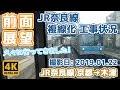 [前面展望]JR奈良線複線化 工事状況 2019年1月22日【JR奈良線 京都→木津】