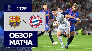 14.09.2021 Барселона - Бавария. Обзор Матча