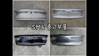 르노삼성자동차 SM6 트렁크 판넬 중고부품